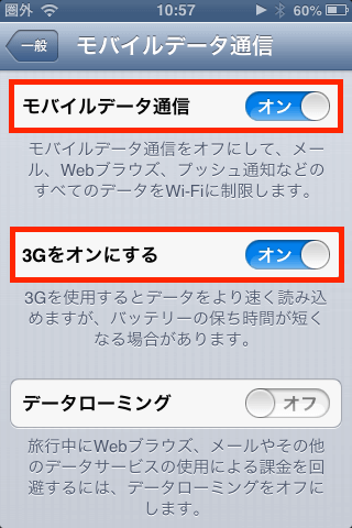 iphone3gs-apn_04