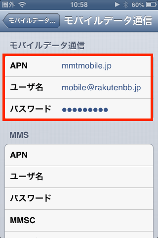 iphone3gs-apn_06