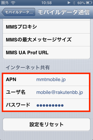 iphone3gs-tethering_00