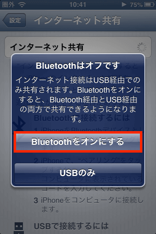 iphone3gs-tethering_03