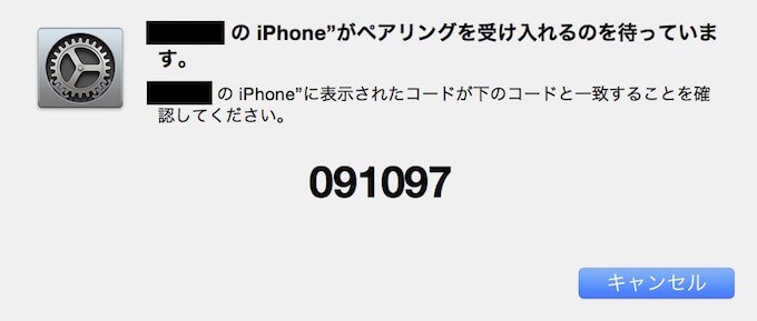 iphone3gs-tethering_07