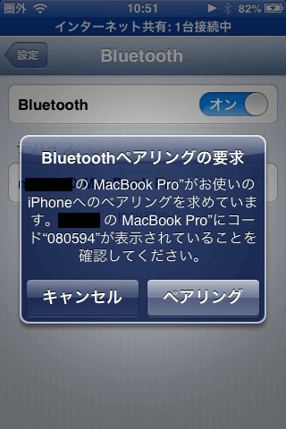 iphone3gs-tethering_08