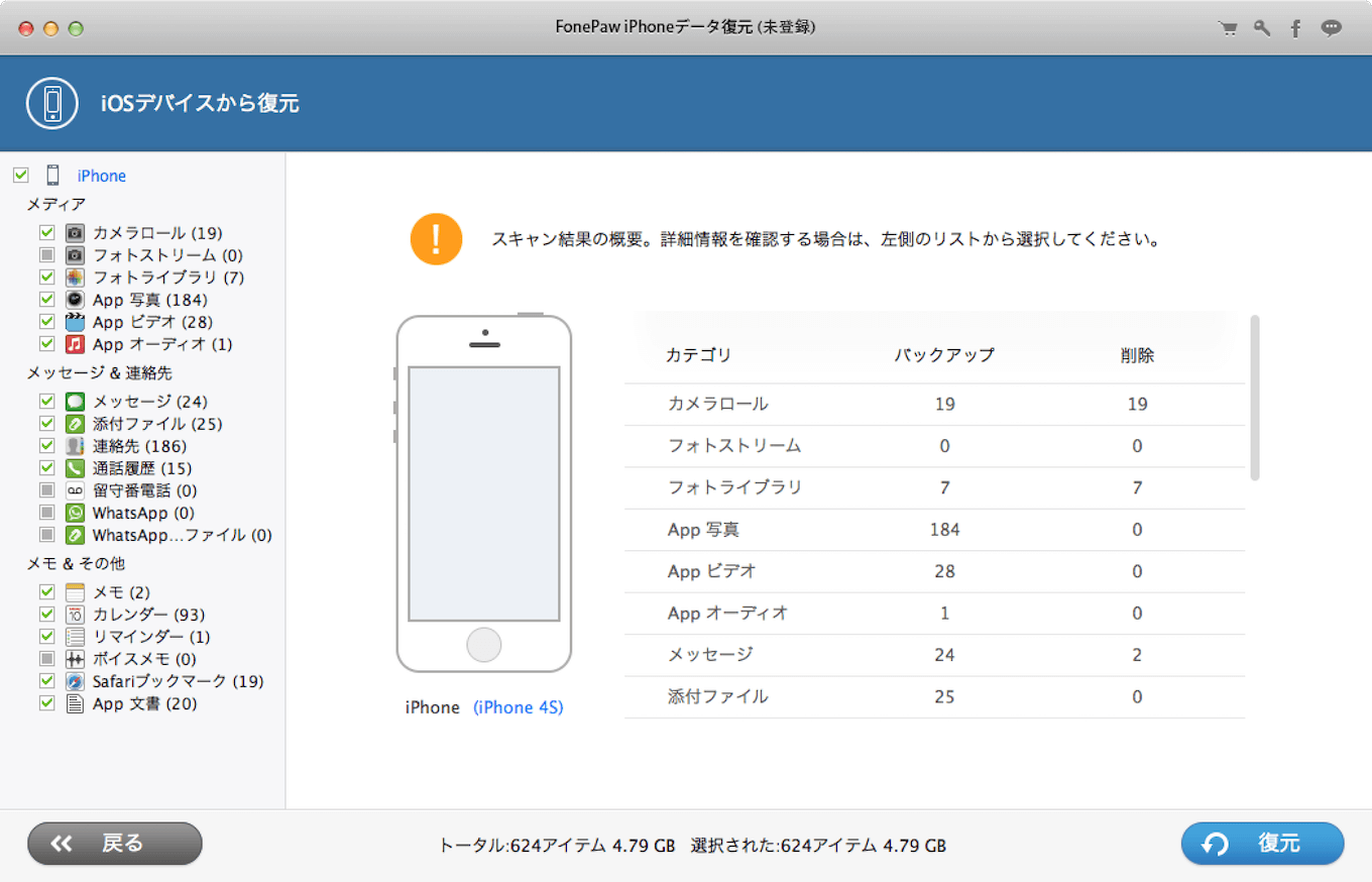 data-restore-fonepaw_03