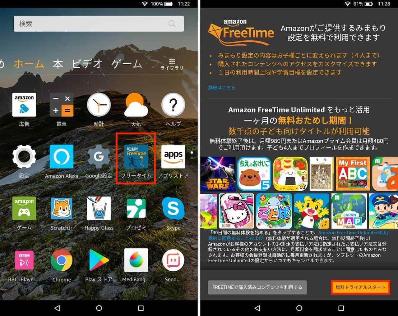 FreeTime Unlimitedの無料体験